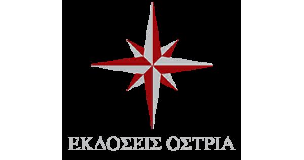 Εκδόσεις Όστρια